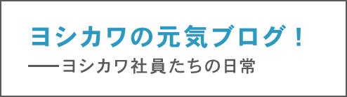 ヨシカワ社員たちの日常をお届けするブログはこちら